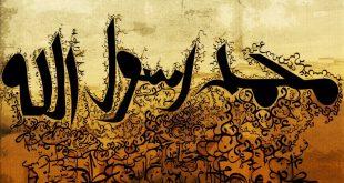 صور محمد رسول الله , اسم حبيبنا النبى مكتوب بالزخارف