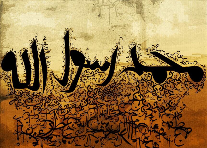 صوره صور محمد رسول الله , اسم حبيبنا النبى مكتوب بالزخارف