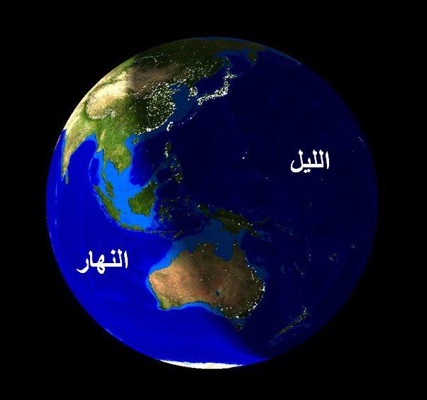 بالصور صور الكرة الارضية , شكل تصورى لكوكب الارض 2034 13