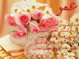 بالصور صور اسم عمر , خلى اسم حبيبك دايما قصادك 2270 7