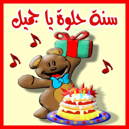 بالصور صور تهنئة عيد ميلاد , كروت المعايدة و الاحتفالات كلها حركات و شقلباظات 2271