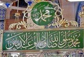 بالصور صور قبر الرسول , يا رب ارزقنا زيارة مرقد حبيبك المصطفى 2272 8