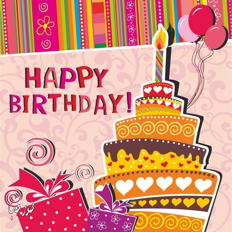 بالصور صور كل سنه وانت طيب , تهنئة عيد ميلاد اصحابك علينا 2291 4
