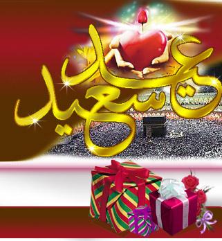 بالصور صور عيد مبارك , العيد فرحة مع الاهل و الاصدقاء 2384 1