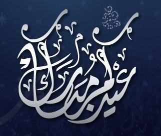بالصور صور عيد مبارك , العيد فرحة مع الاهل و الاصدقاء 2384 2