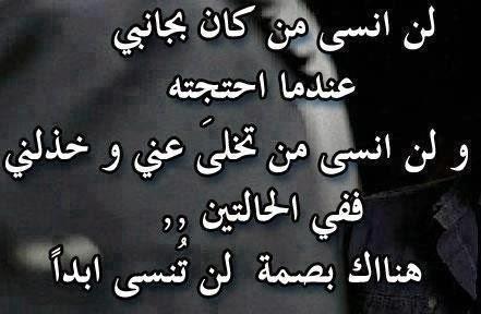 بالصور صور وعبارات حزينه , الم الحزن لا ينسى ابدا 2387 3