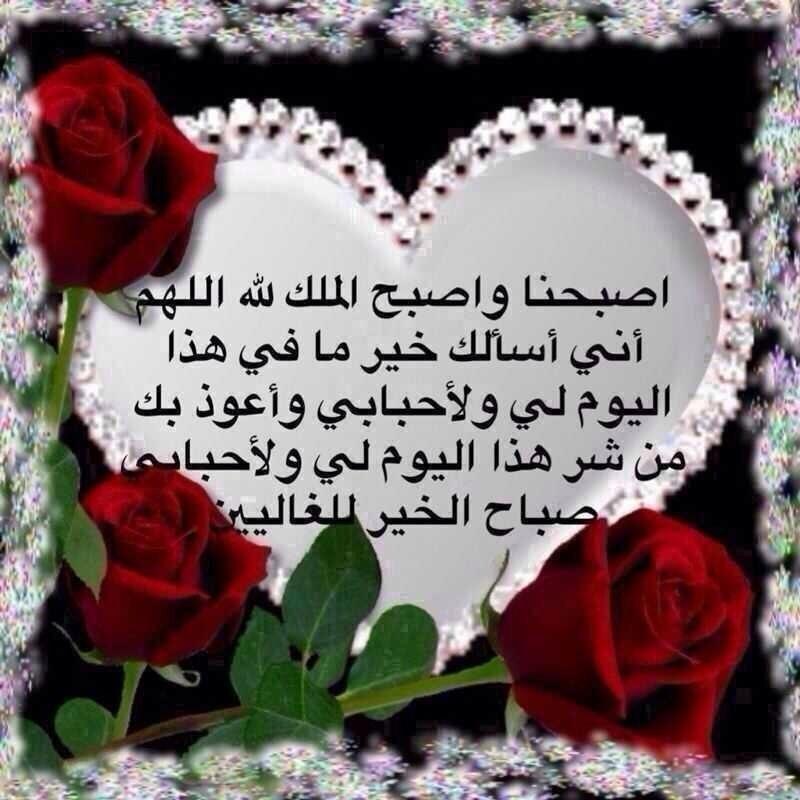 بالصور صور صباح ومساء الخير , الناس الذوق بتبان من رسايلها 2390 2