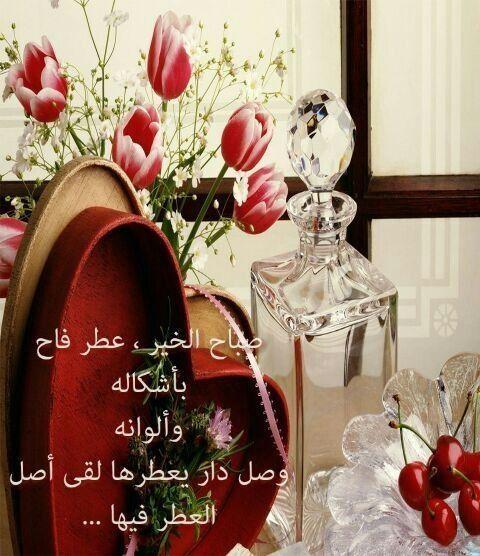 بالصور صور صباح ومساء الخير , الناس الذوق بتبان من رسايلها 2390 6