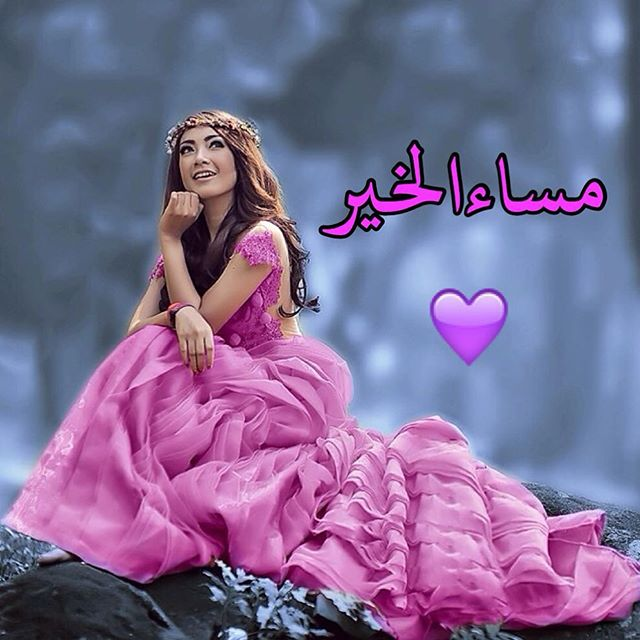 صورة صور صباح ومساء الخير , الناس الذوق بتبان من رسايلها