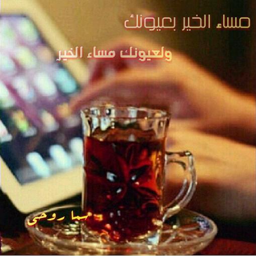 بالصور صور صباح ومساء الخير , الناس الذوق بتبان من رسايلها 2390