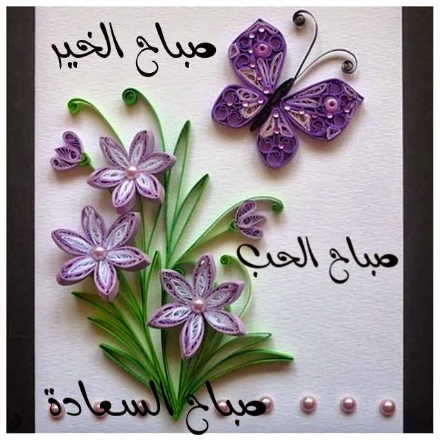 صوره صور صباح الخير جديده , صبح على حبايبك باجمل الكلمات