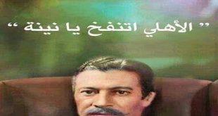 صور تريقه علي الاهلي , يلا يا زمالكوية خدوا حقكم