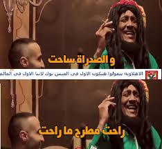 بالصور صور تريقه علي الاهلي , يلا يا زمالكوية خدوا حقكم 2512 7