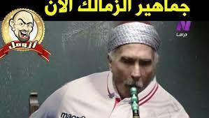 بالصور صور تريقه علي الاهلي , يلا يا زمالكوية خدوا حقكم 2512 9