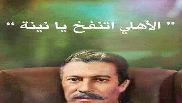 صوره صور تريقه علي الاهلي , يلا يا زمالكوية خدوا حقكم