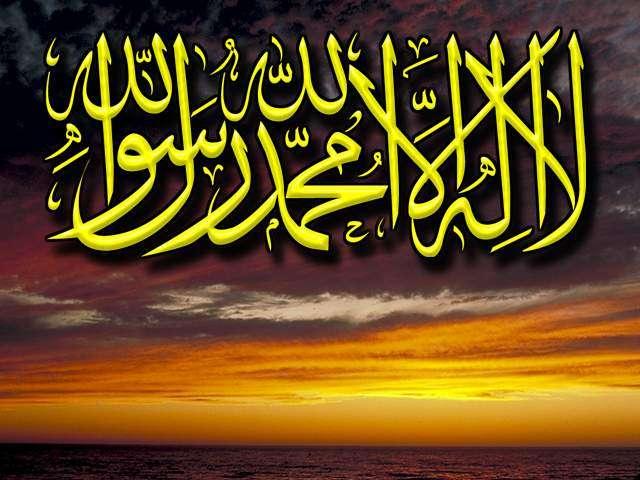 صوره صور لا اله الا الله , يا رب انا عبدك الضعيف