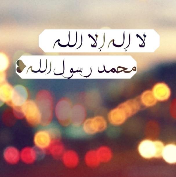 بالصور صور لا اله الا الله , يا رب انا عبدك الضعيف 2521 2