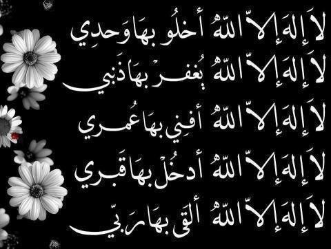 بالصور صور لا اله الا الله , يا رب انا عبدك الضعيف 2521 4