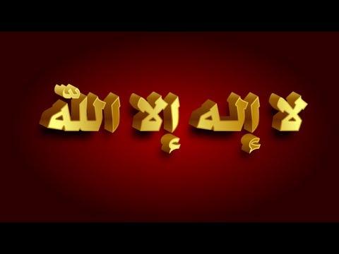 بالصور صور لا اله الا الله , يا رب انا عبدك الضعيف 2521 7
