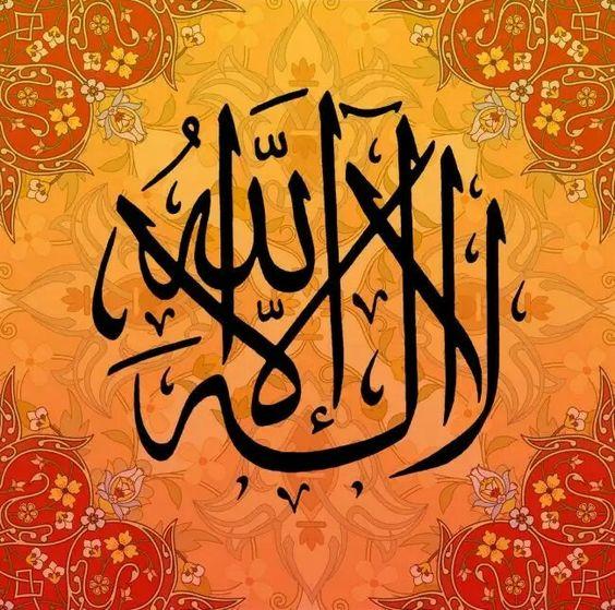 بالصور صور لا اله الا الله , يا رب انا عبدك الضعيف 2521 8