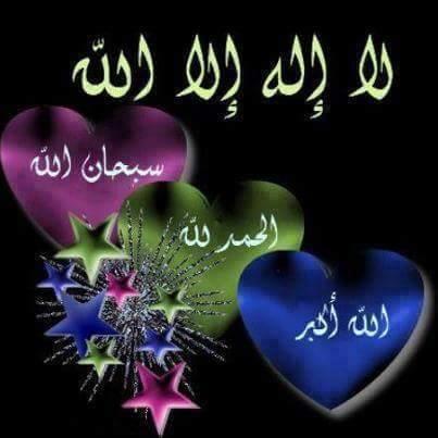 بالصور صور لا اله الا الله , يا رب انا عبدك الضعيف 2521 9