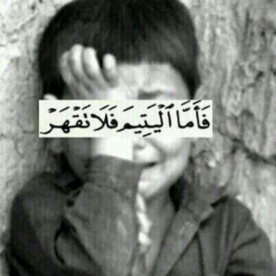بالصور صور عن اليتيم , ارحموا الاطفال اليتماء يرحمكم من فى السماء 2540 9