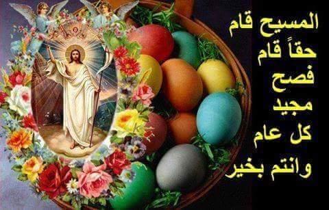 بالصور صور عيد الفصح , تهانى و معايدات لاخواتنا الاقباط 2571 1