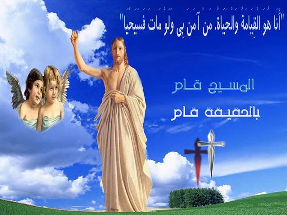 بالصور صور عيد الفصح , تهانى و معايدات لاخواتنا الاقباط 2571 9