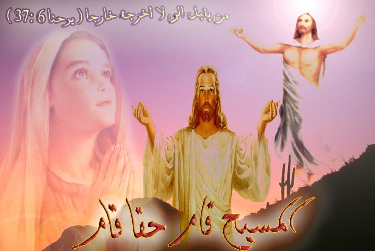 صوره صور عيد الفصح , تهانى و معايدات لاخواتنا الاقباط