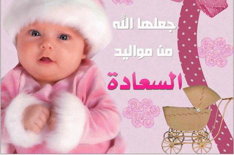 بالصور صور مولود جديد , حمد الله على سلامة النونو 2574 1
