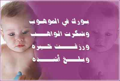 بالصور صور مولود جديد , حمد الله على سلامة النونو 2574 4