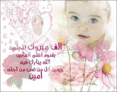 بالصور صور مولود جديد , حمد الله على سلامة النونو 2574 6