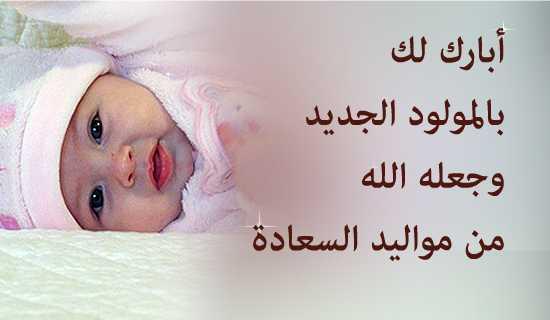 بالصور صور مولود جديد , حمد الله على سلامة النونو 2574 7