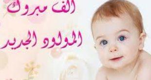 صور مولود جديد , حمد الله على سلامة النونو