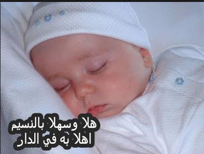 بالصور صور مولود جديد , حمد الله على سلامة النونو 2574