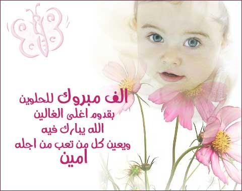 بالصور صور تهنئه بالمولود , يا رب بارك فى البيبى الجديد 2575 4