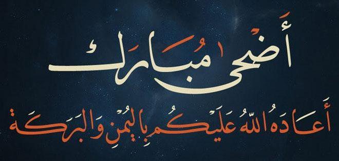 صورة صور تهاني عيد الاضحى , معايداتنا على اهالينا السنادى غير