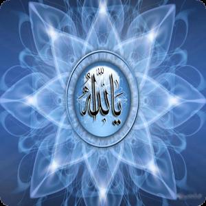 بالصور صور مكتوب عليها الله , لفظ الجلالة مزخرف بطرق جديدة 2612 2