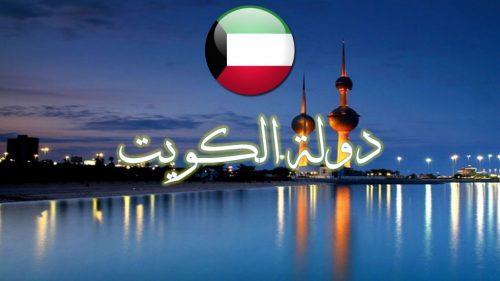 بالصور صور عن الكويت , يا حلاوة و يا جمال ارض البترول
