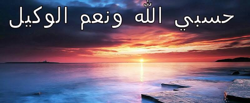 بالصور صور حسبي الله , خلى ربنا وكيلك فى كل امورك 2623 9