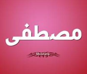 بالصور صور اسم مصطفى , تصميمات تجنن لاجمل الاسامى 2645 1