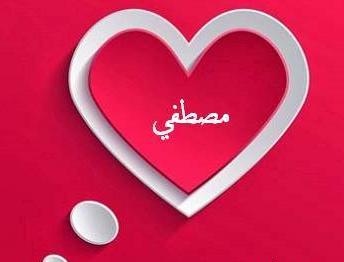 بالصور صور اسم مصطفى , تصميمات تجنن لاجمل الاسامى 2645