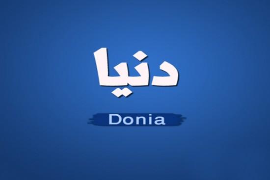 بالصور صور اسم دنيا , يا بخت اللى بتتسمى بالاسم ده 2648 8