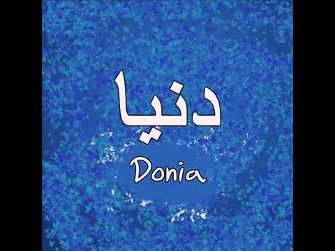 بالصور صور اسم دنيا , يا بخت اللى بتتسمى بالاسم ده 2648