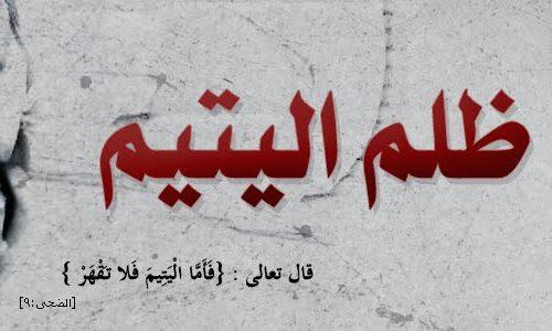 بالصور صور عن الظلم , با بخت من بات مظلوم و لا باتش ظالم 2649 9