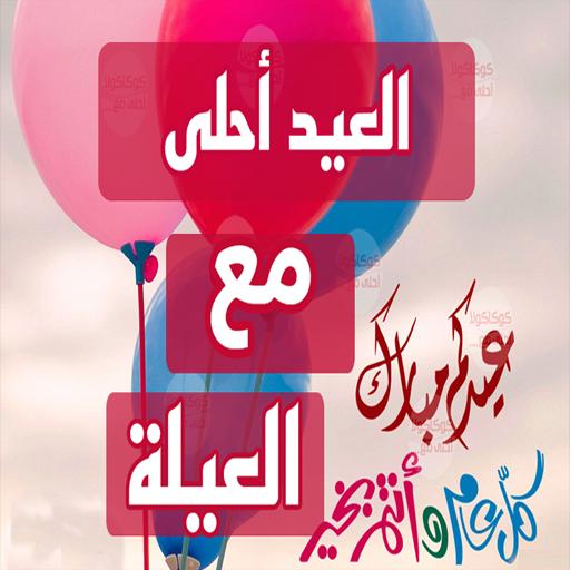 صورة صور العيد احلى مع , الايام الحلوة ما تحلاش غير وياكوا