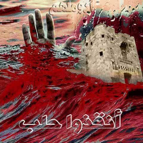 صورة صور حلب تحترق , صور تعبيرية تضامنا مع ماساة سوريا