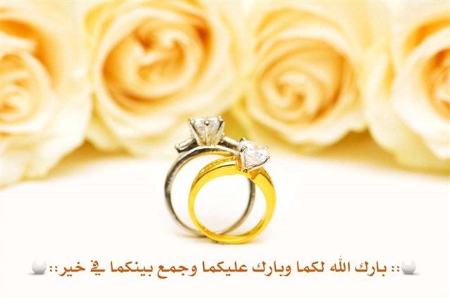 بالصور صور تهنئة زواج , مباركات للعرسان و تهانى مبتكرة 2670 5