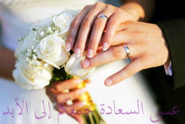 بالصور صور تهنئة زواج , مباركات للعرسان و تهانى مبتكرة 2670 6