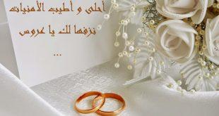 بالصور صور تهنئة زواج , مباركات للعرسان و تهانى مبتكرة 2670 7 310x165